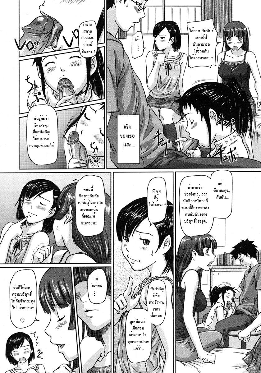 Girigiri Sisters 4-4