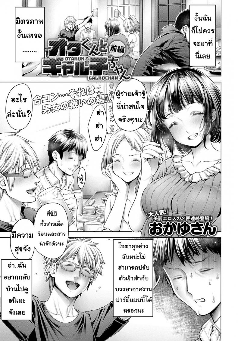 Ota-kun to Galko-chan Ch.1-1