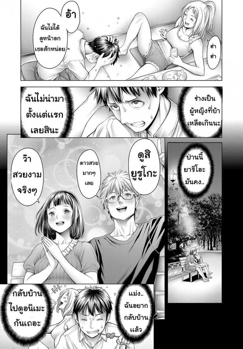 Ota-kun to Galko-chan Ch.1-5