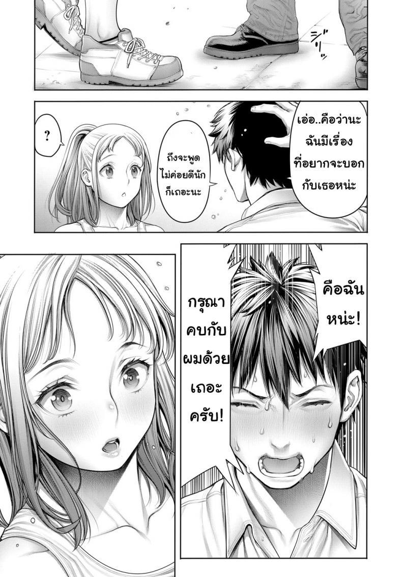 Ota-kun to Galko-chan Ch.3-19