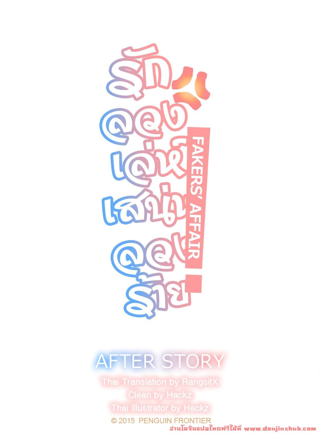 รักลวงเล่ห์ เสน่ห์ลวงร้าย 3 After Story-1