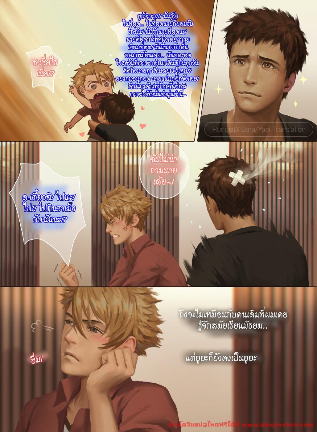 รักลวงเล่ห์ เสน่ห์ลวงร้าย 3 After Story-5