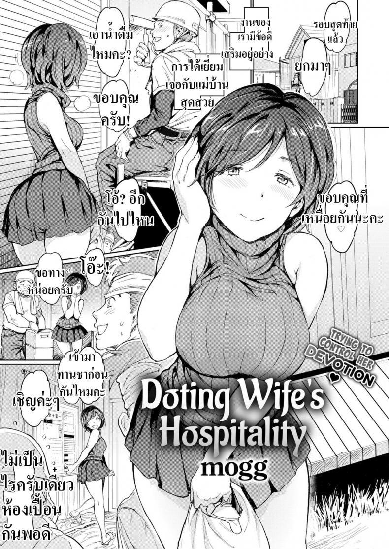 ให้ภรรยารับแขก-1