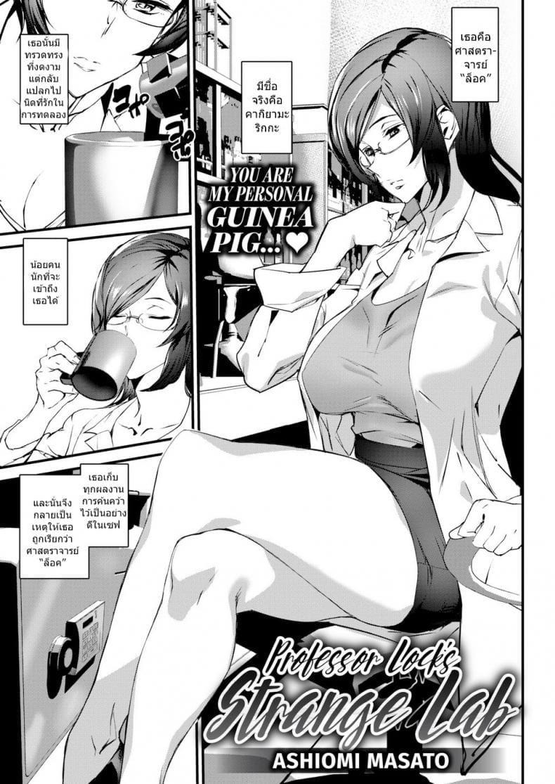 ผู้ช่วยศาสตราจารย์สาว-1