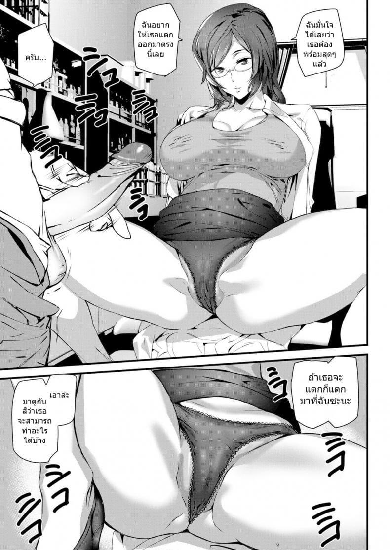 ผู้ช่วยศาสตราจารย์สาว-5