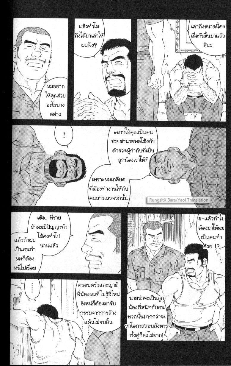 สาบสูญ-27