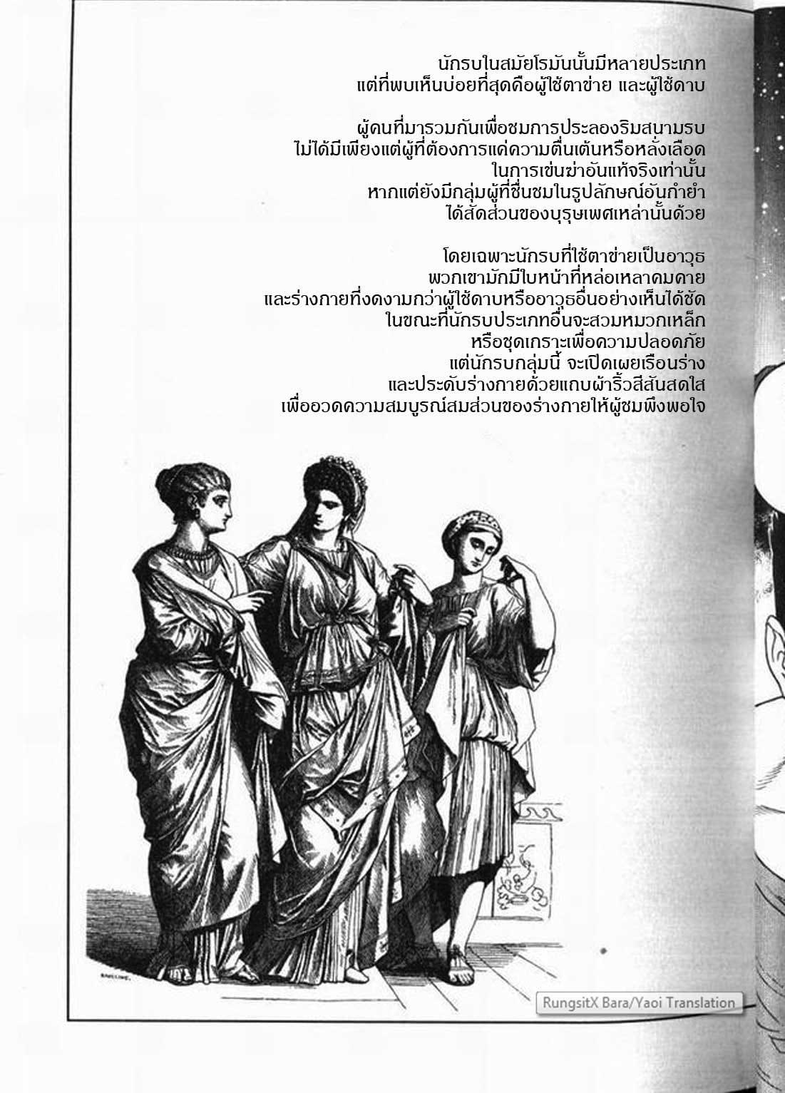 ความรัก อำนาจ มหากาพย์วีรบุรุษ 2-23