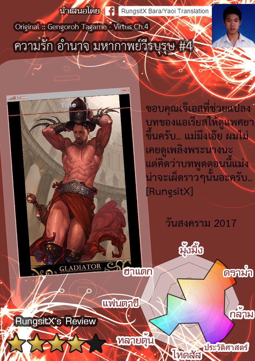 ความรัก อำนาจ มหากาพย์วีรบุรุษ 4-1
