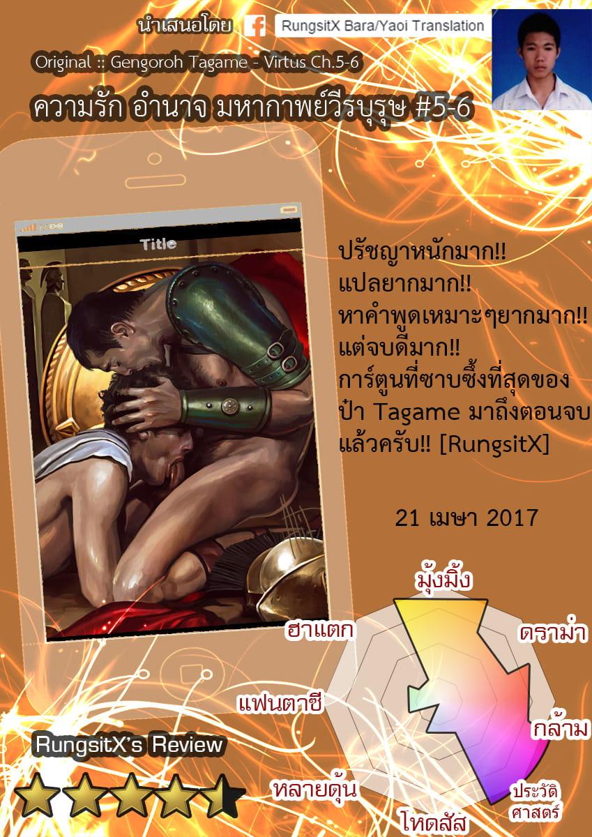 ความรัก อำนาจ มหากาพย์วีรบุรุษ 5-1