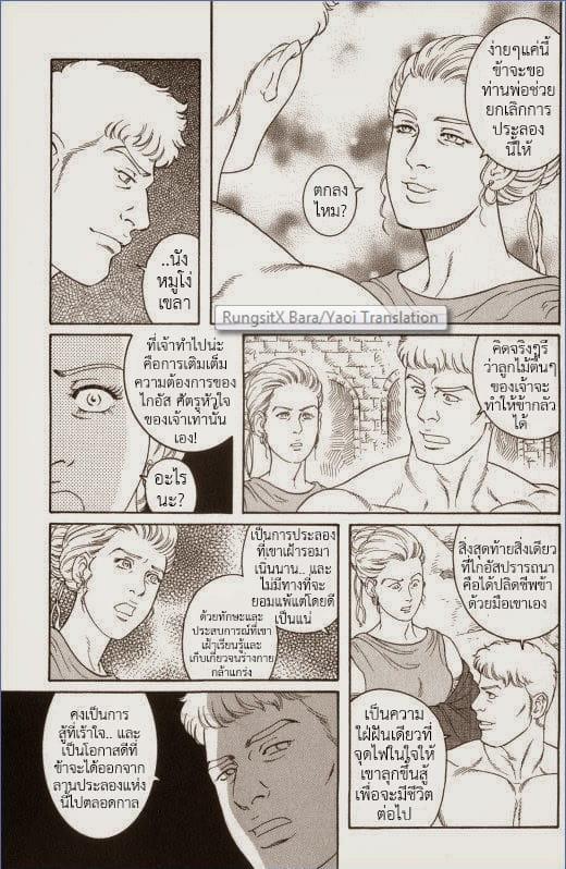 ความรัก อำนาจ มหากาพย์วีรบุรุษ 5-10