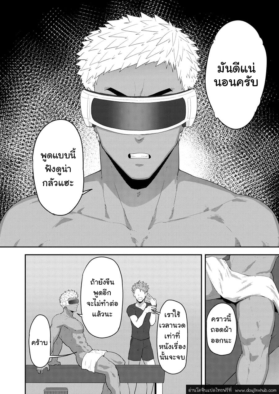 VR เสียวหรรษา-7