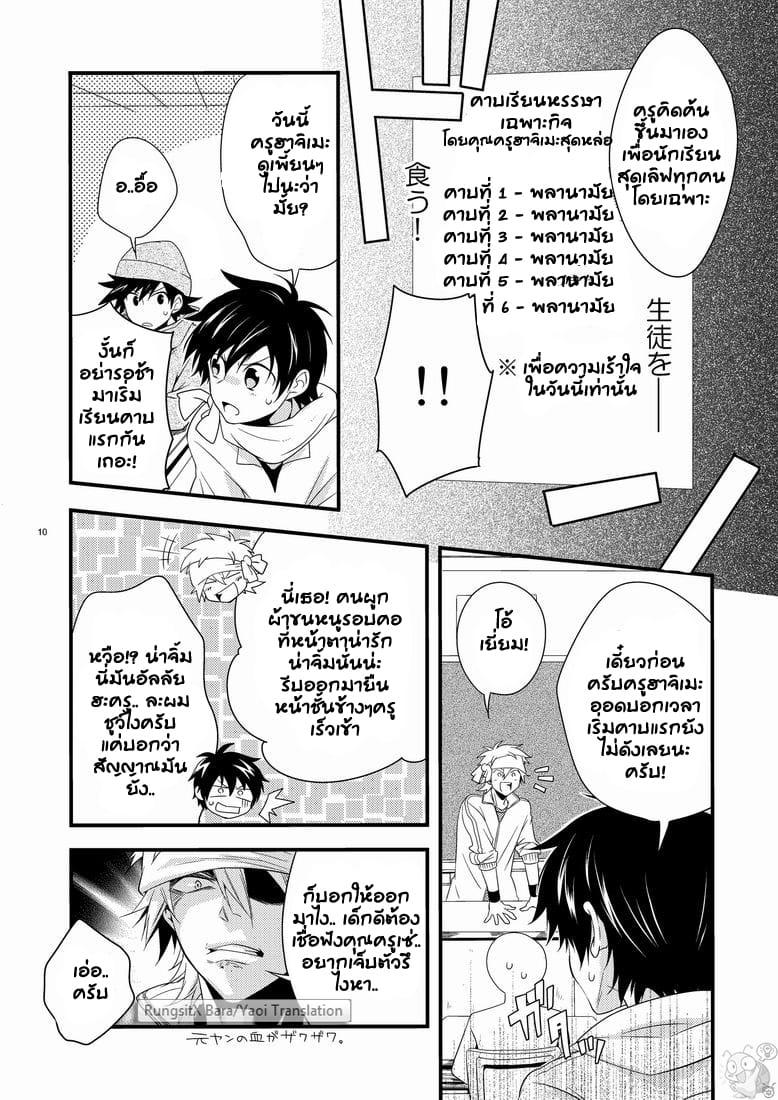 คาบเรียนหรรษาของคุณครูฮาจิเมะ 1-10