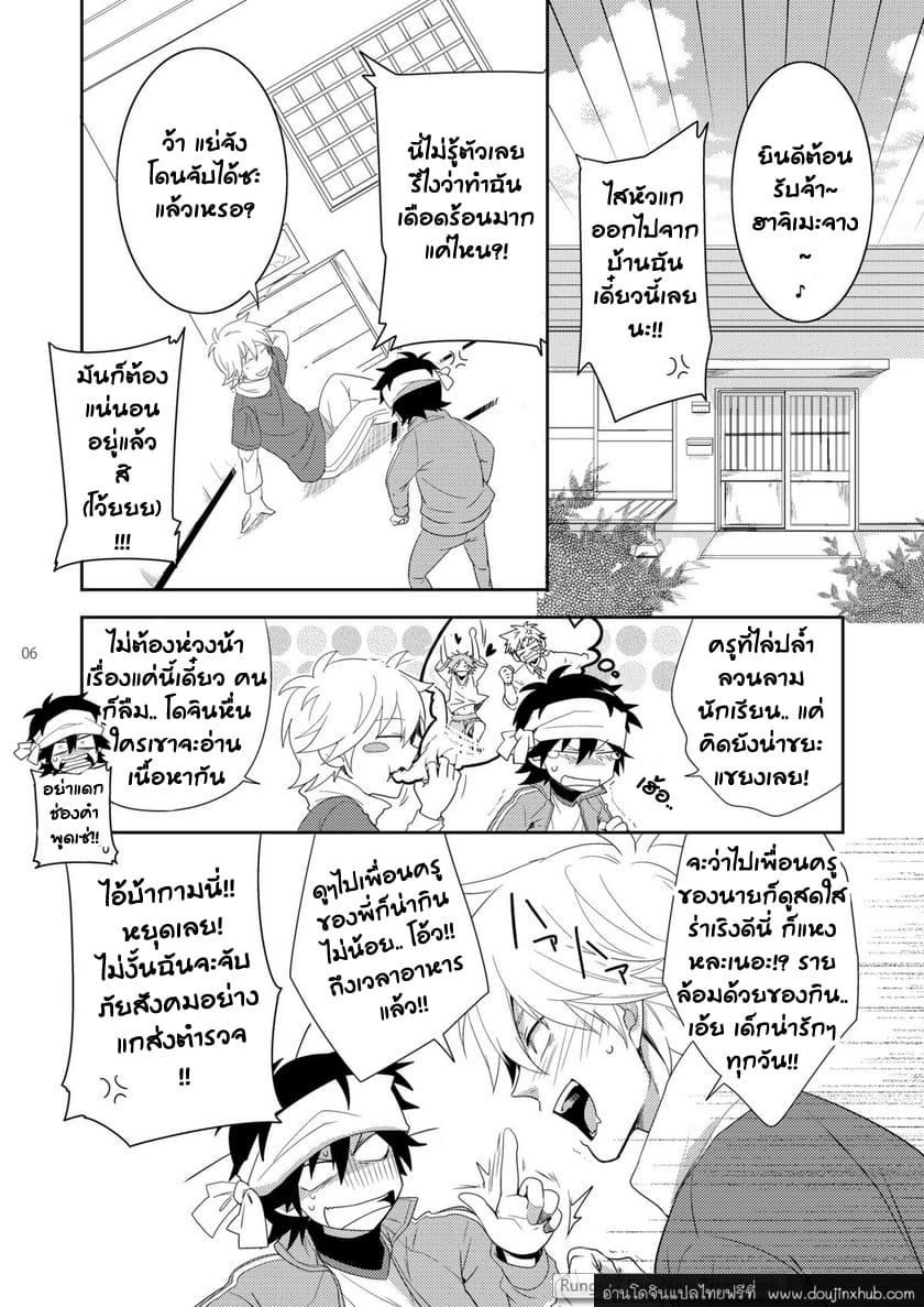 คาบเรียนหรรษาของคุณครูฮาจิเมะ 2-6
