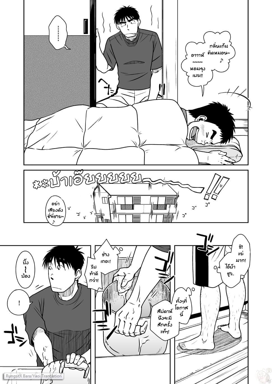 พ่อ-พี่-ผม-7