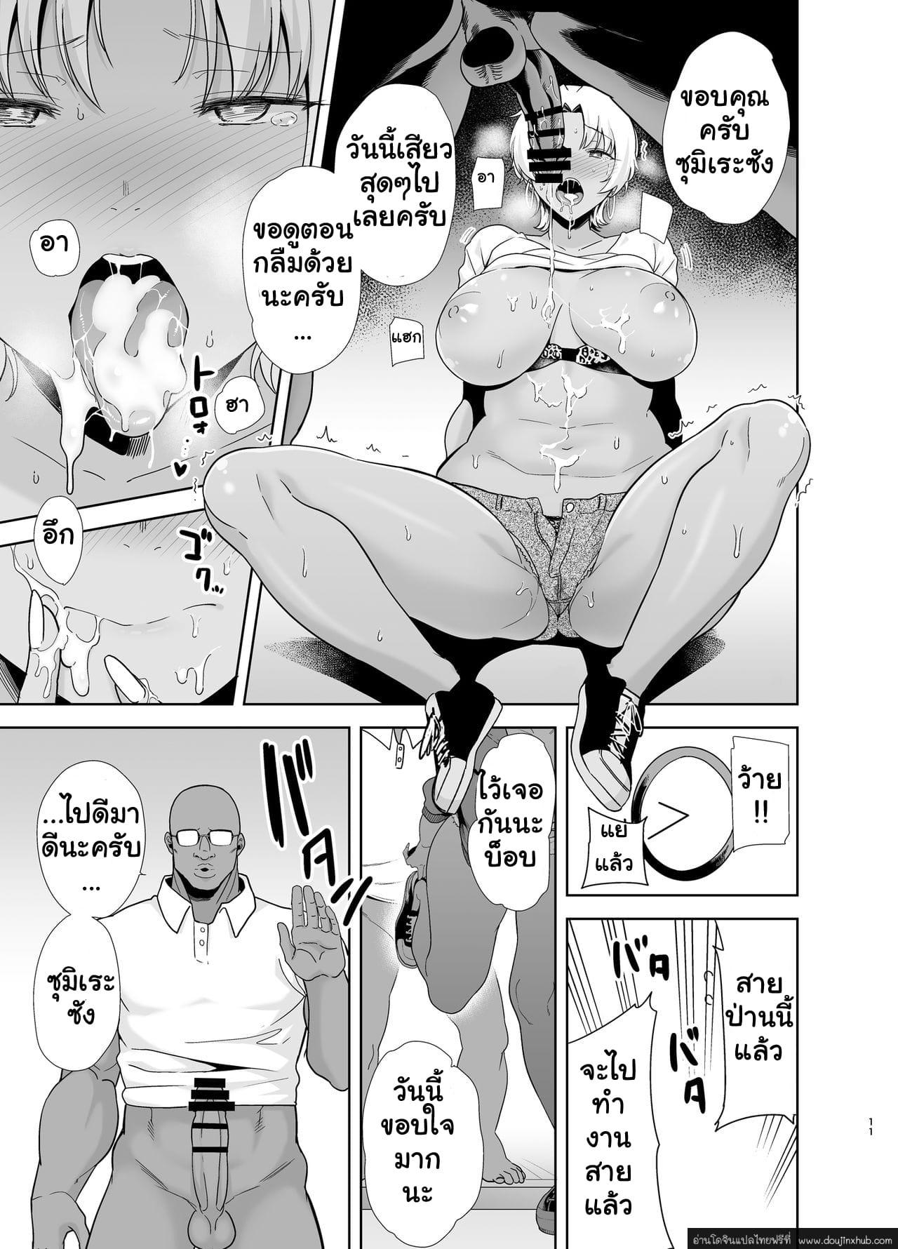 วิถีแห่งไวลด์ วิธีการขโมยเมียคนญี่ปุ่น ภาค 2-10
