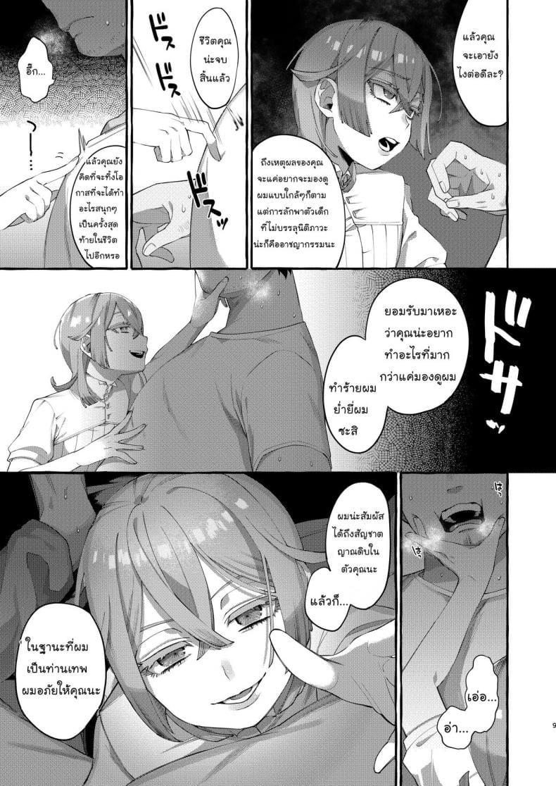 ลักพาตัว-9