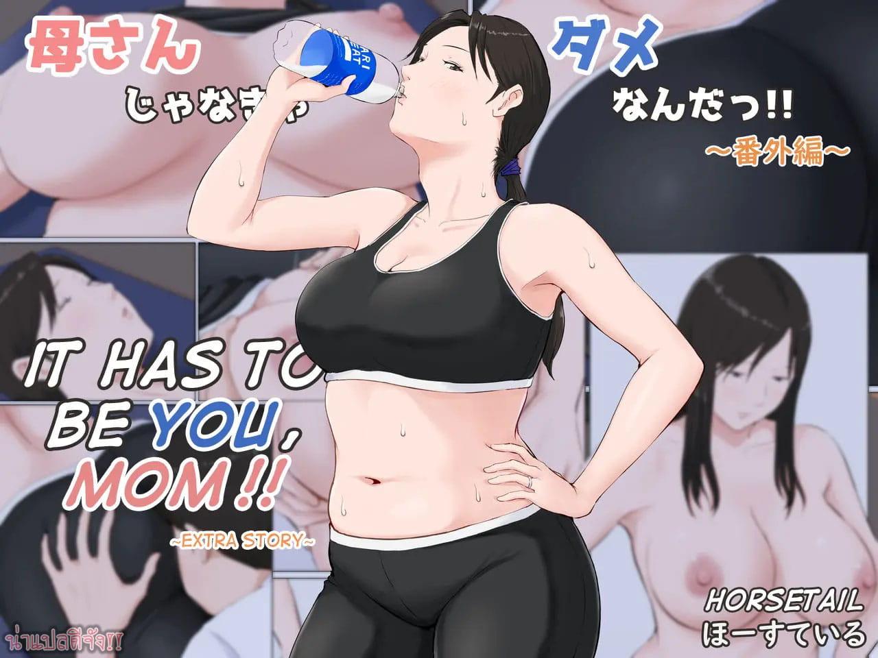 ช่วยแม่ลดน้ำหนัก ฉบับเร่งรัด-1