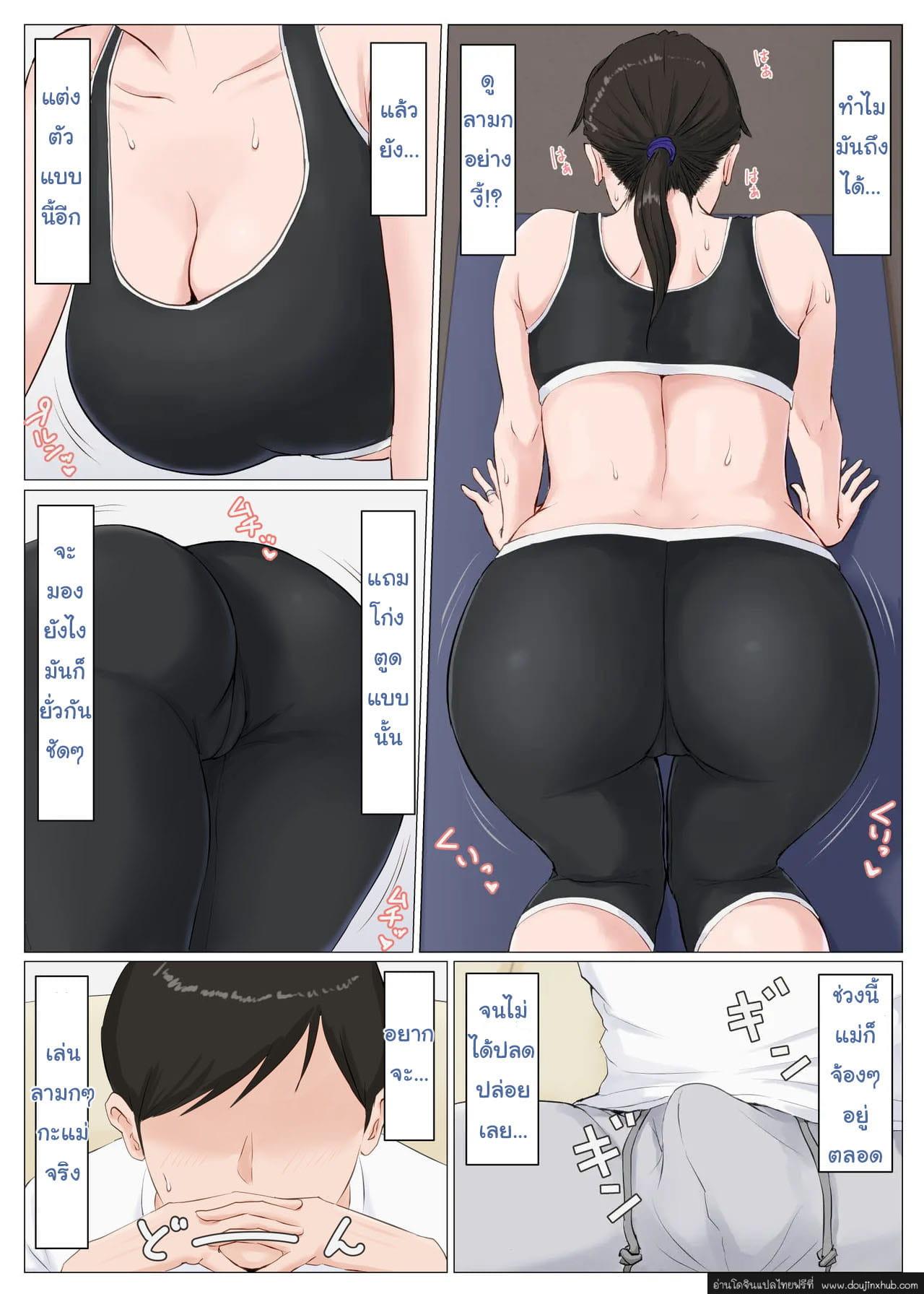 ช่วยแม่ลดน้ำหนัก ฉบับเร่งรัด-10