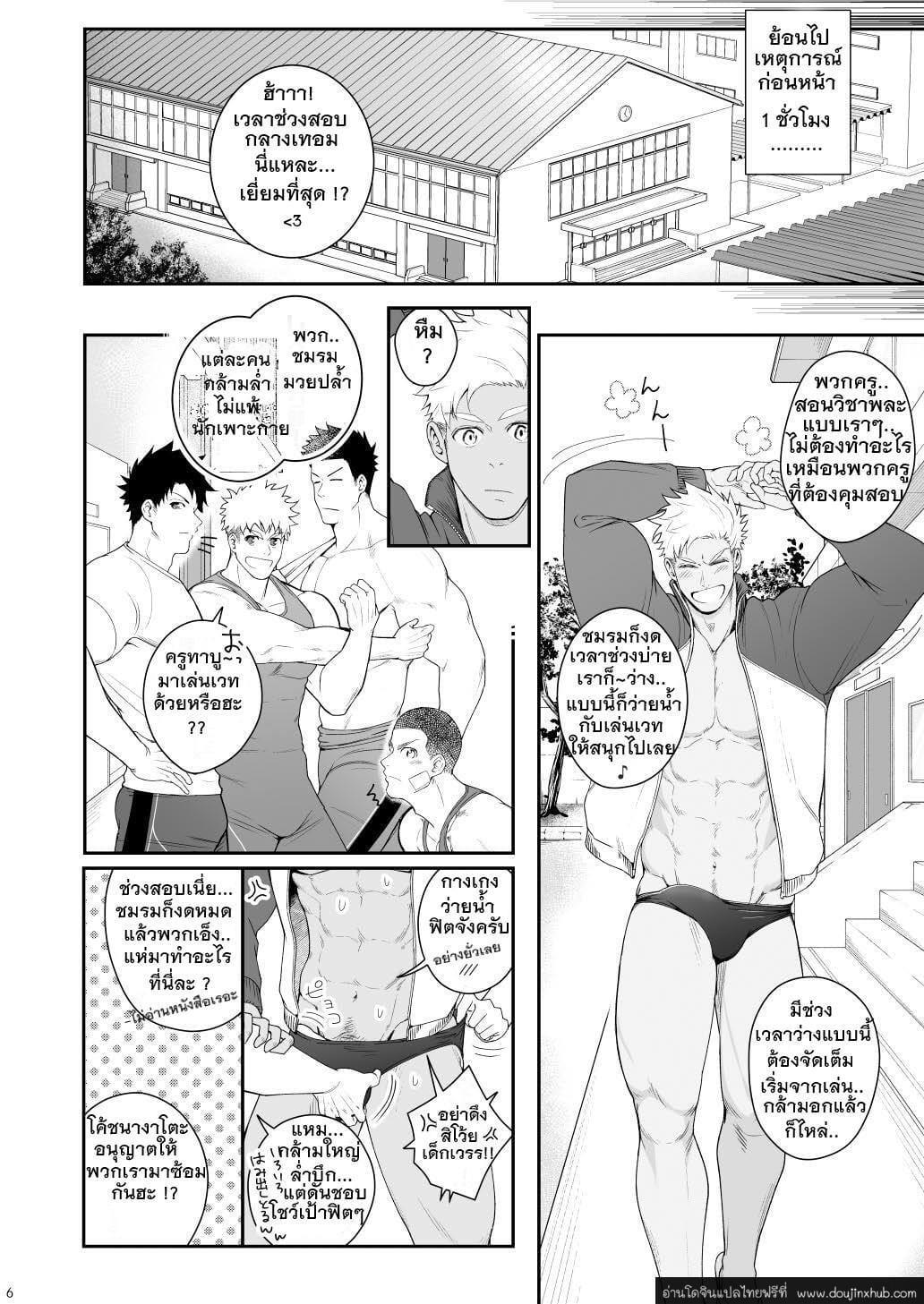 """รวมเรื่องสั้นของ """"ตูด"""" โดยอาจารย์ Meisho Hanten-5"""