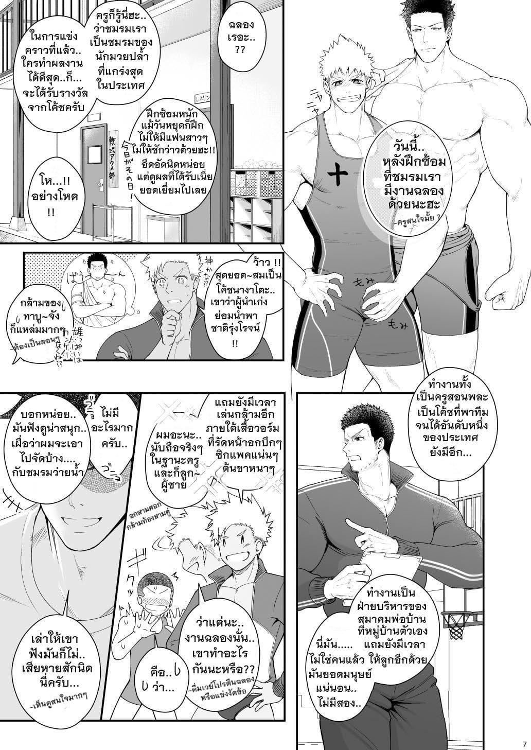 """รวมเรื่องสั้นของ """"ตูด"""" โดยอาจารย์ Meisho Hanten-6"""