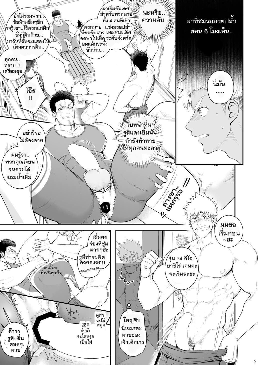 """รวมเรื่องสั้นของ """"ตูด"""" โดยอาจารย์ Meisho Hanten-8"""