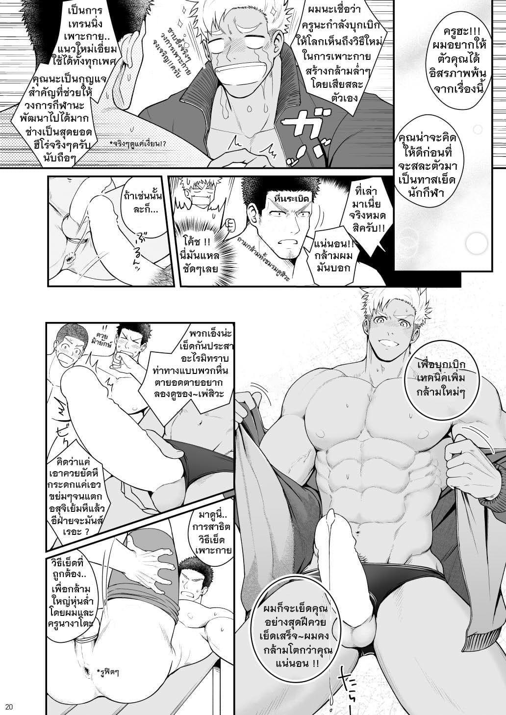 """รวมเรื่องสั้นของ """"ตูด"""" โดยอาจารย์ Meisho Hanten-19"""