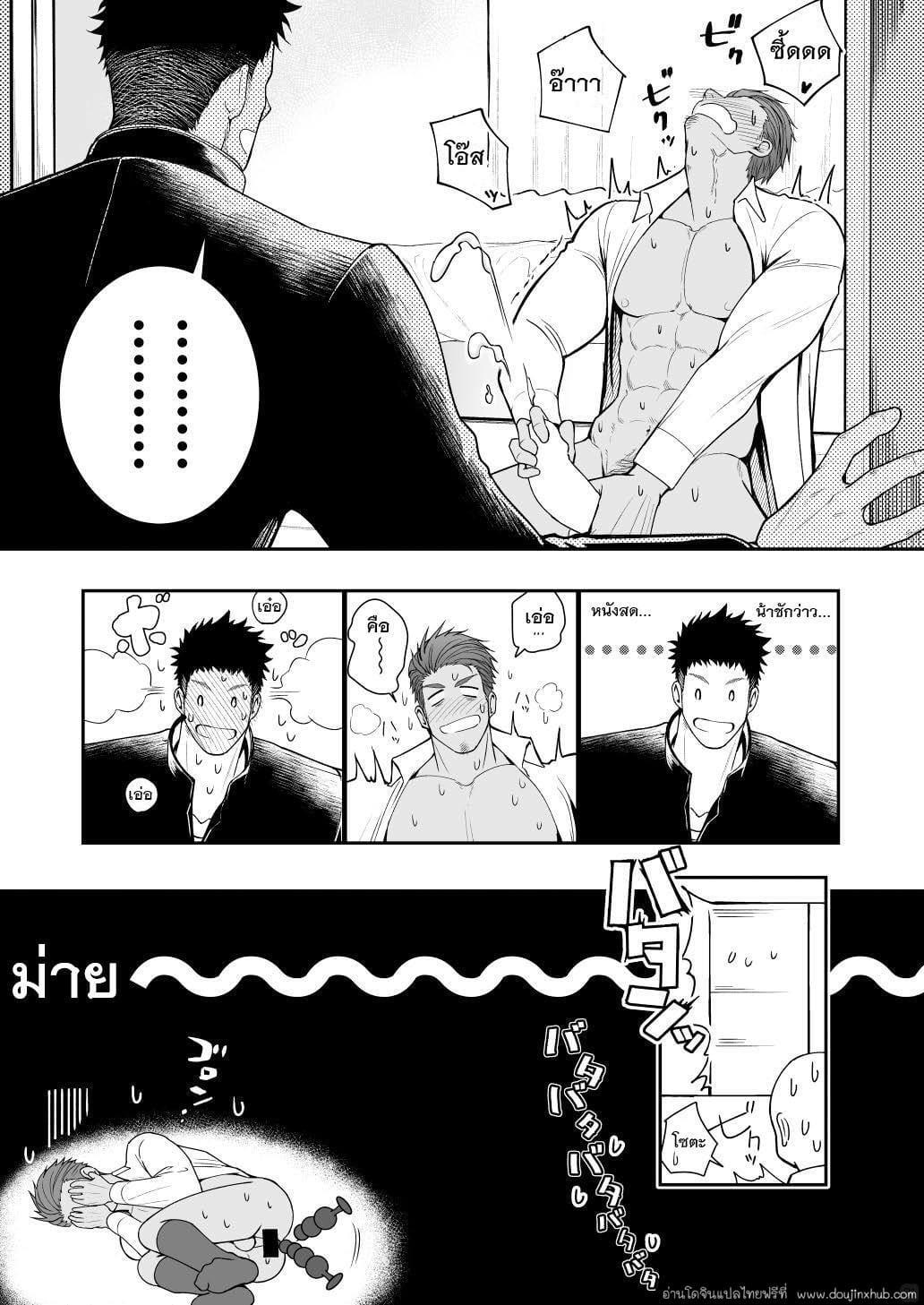 """รวมเรื่องสั้นของ """"ตูด"""" โดยอาจารย์ Meisho Hanten-30"""
