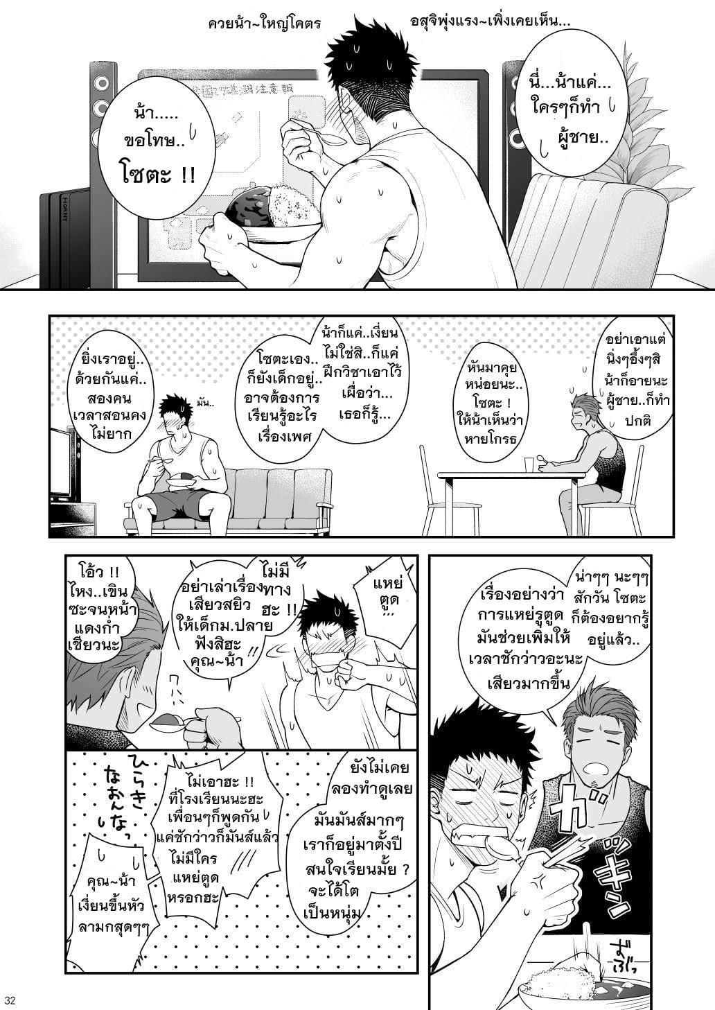 """รวมเรื่องสั้นของ """"ตูด"""" โดยอาจารย์ Meisho Hanten-31"""