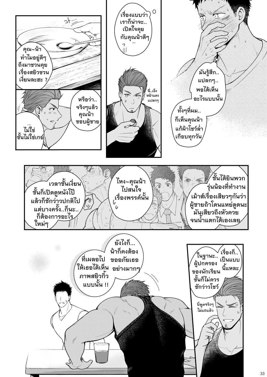 """รวมเรื่องสั้นของ """"ตูด"""" โดยอาจารย์ Meisho Hanten-32"""