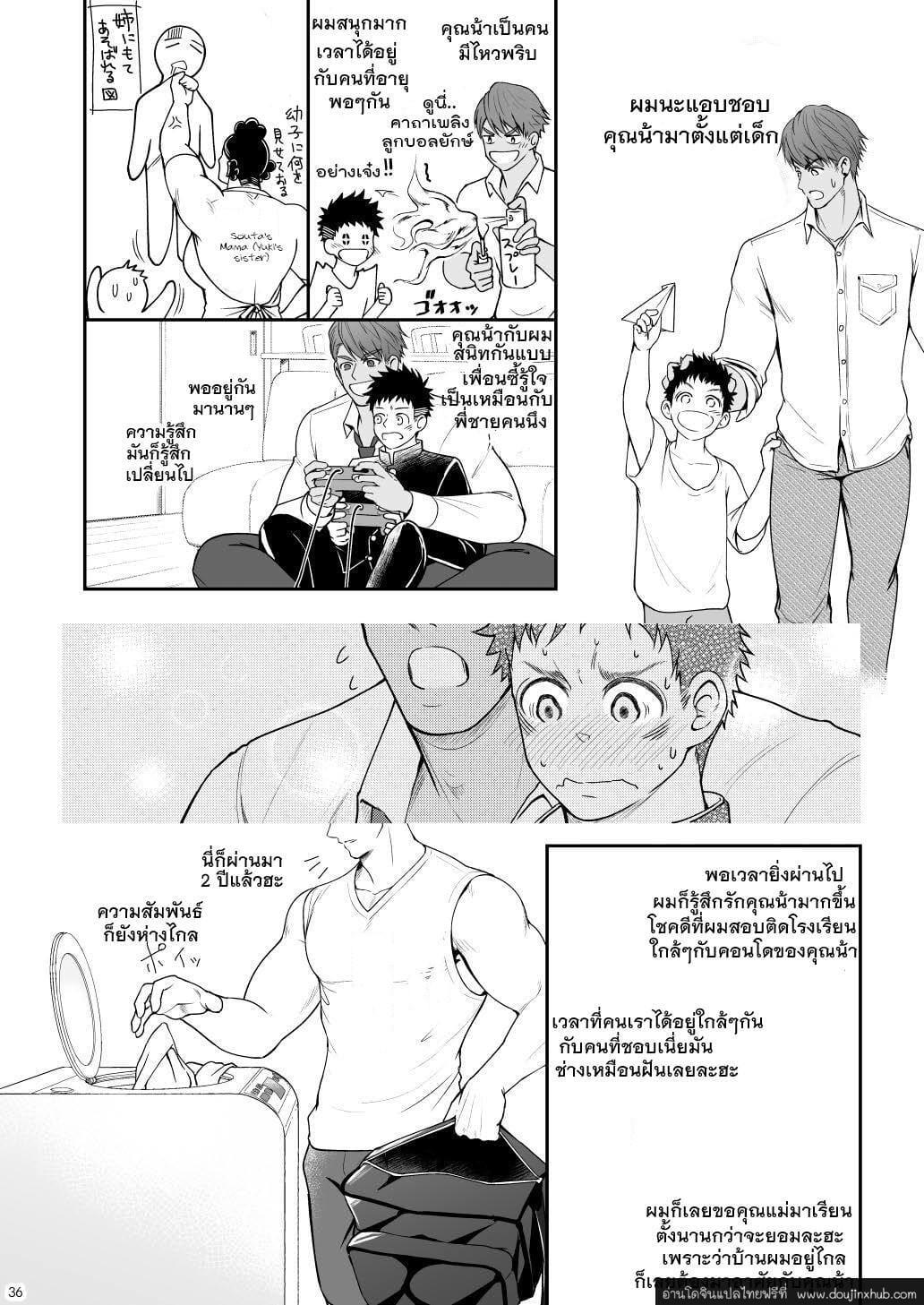 """รวมเรื่องสั้นของ """"ตูด"""" โดยอาจารย์ Meisho Hanten-35"""
