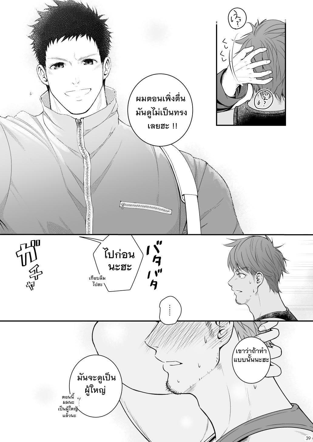 """รวมเรื่องสั้นของ """"ตูด"""" โดยอาจารย์ Meisho Hanten-38"""