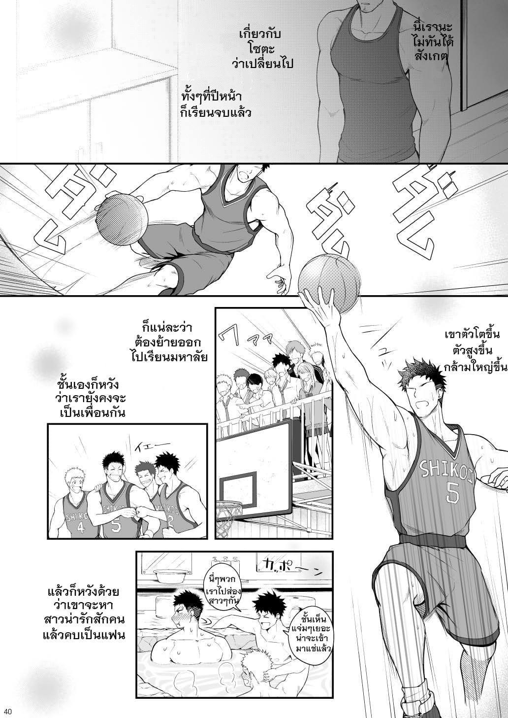 """รวมเรื่องสั้นของ """"ตูด"""" โดยอาจารย์ Meisho Hanten-39"""