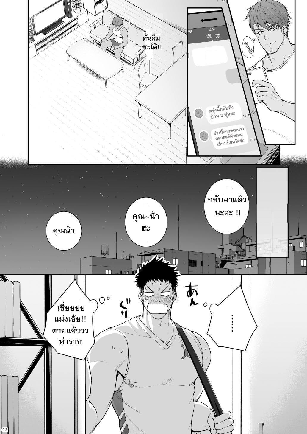 """รวมเรื่องสั้นของ """"ตูด"""" โดยอาจารย์ Meisho Hanten-41"""