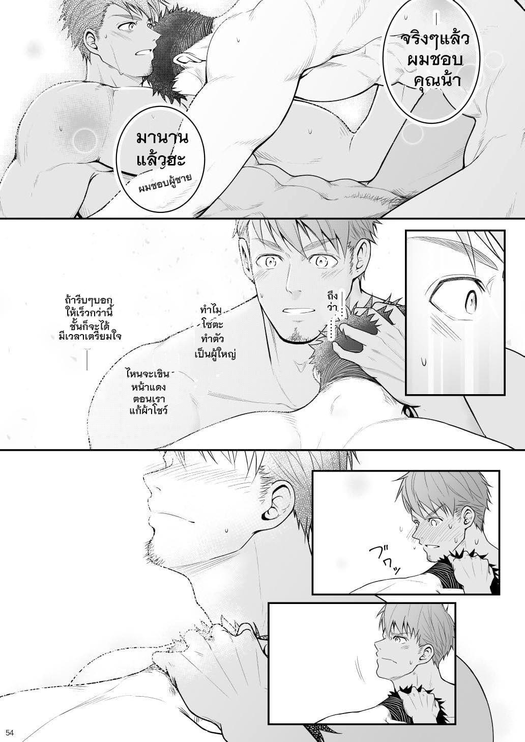 """รวมเรื่องสั้นของ """"ตูด"""" โดยอาจารย์ Meisho Hanten-53"""