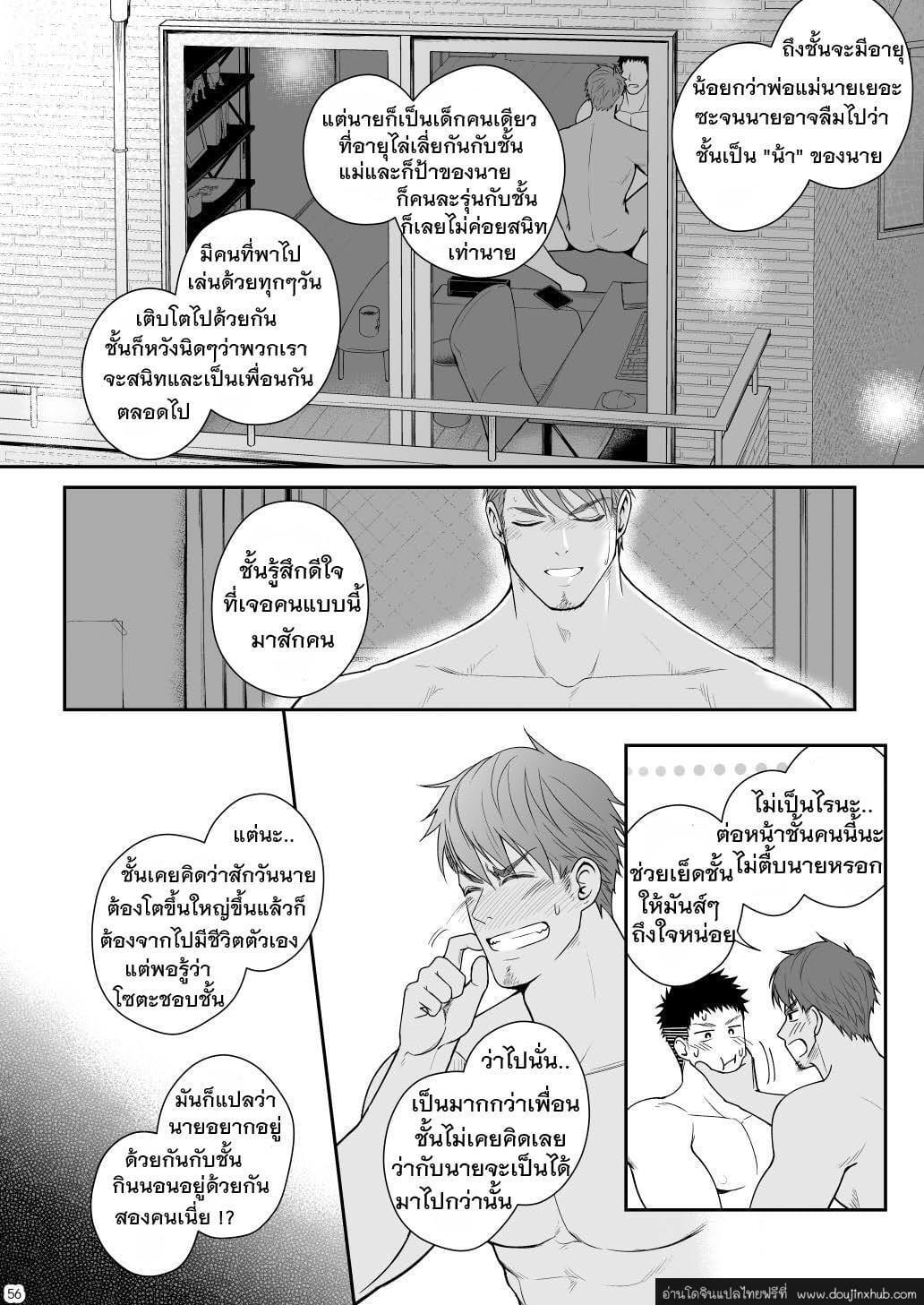 """รวมเรื่องสั้นของ """"ตูด"""" โดยอาจารย์ Meisho Hanten-55"""
