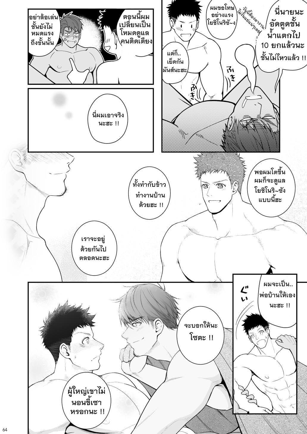 """รวมเรื่องสั้นของ """"ตูด"""" โดยอาจารย์ Meisho Hanten-63"""