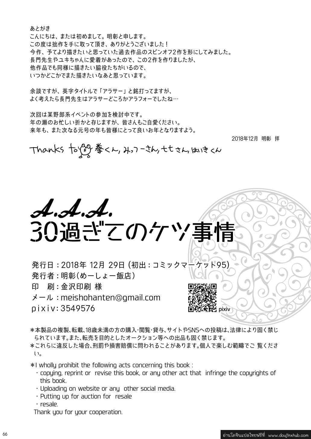"""รวมเรื่องสั้นของ """"ตูด"""" โดยอาจารย์ Meisho Hanten-65"""