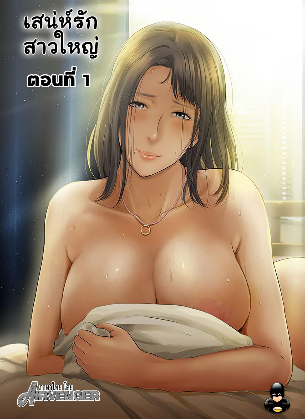 เสน่ห์รักสาวใหญ่ 1-2