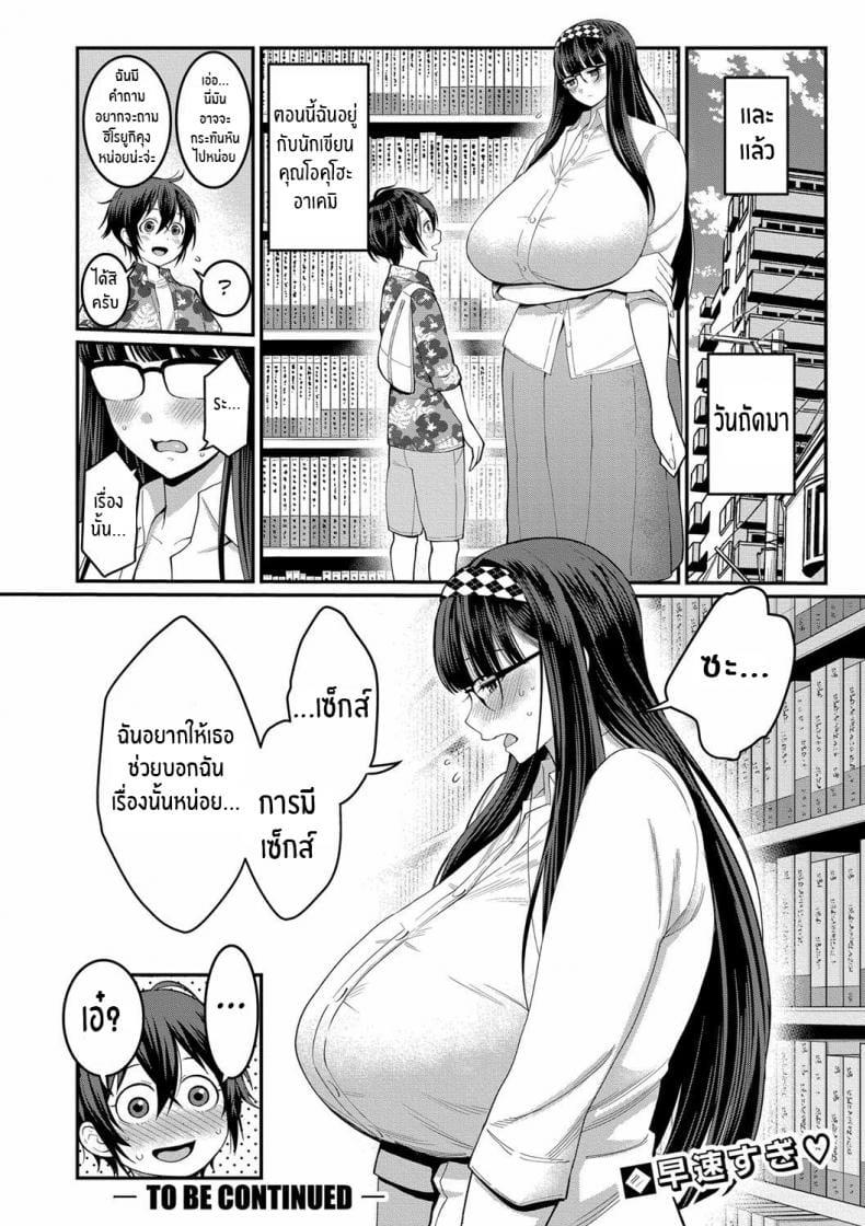 boku-no-otona-shokugyo-taikenth-3-24