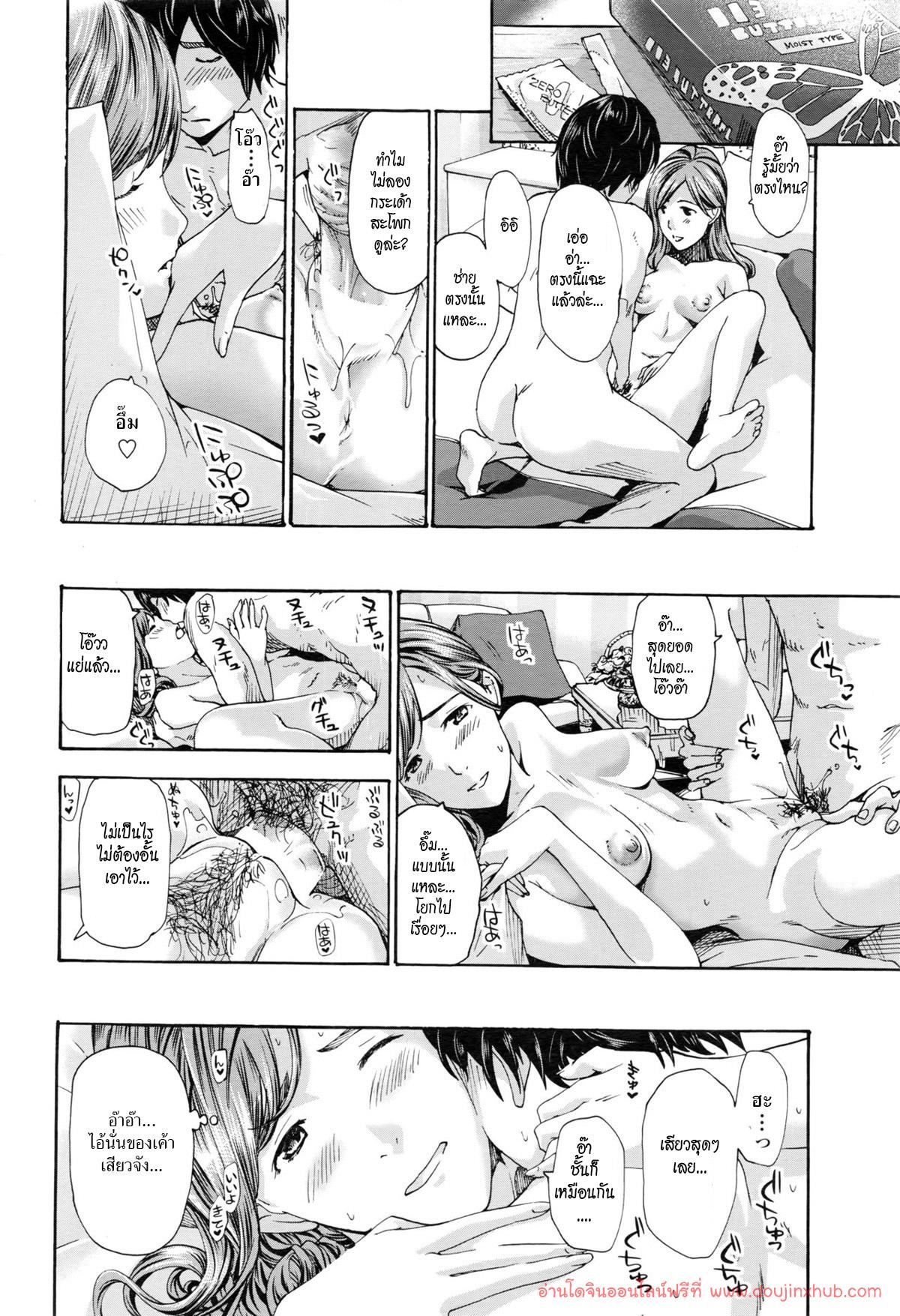 นัดรักอาจารย์สาว-4