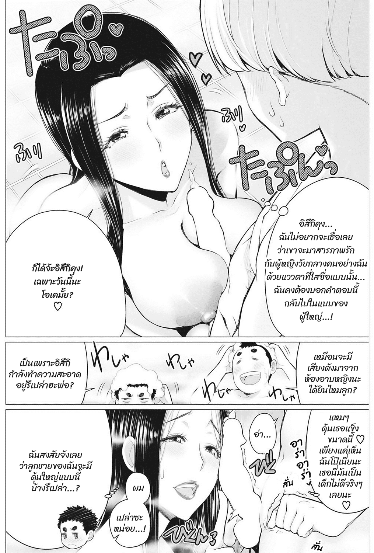 ร้อนรักในโรงอาบน้ำ-8