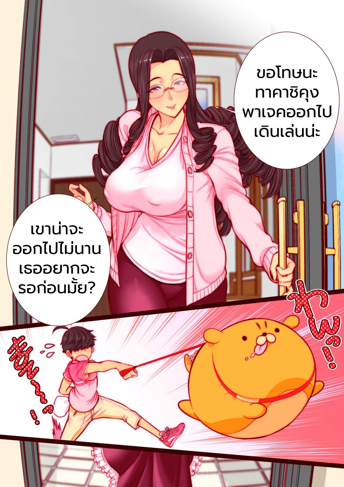 เซ็กส์ซ่อนแอบกับแม่เพื่อนทาคาชิคุง-4