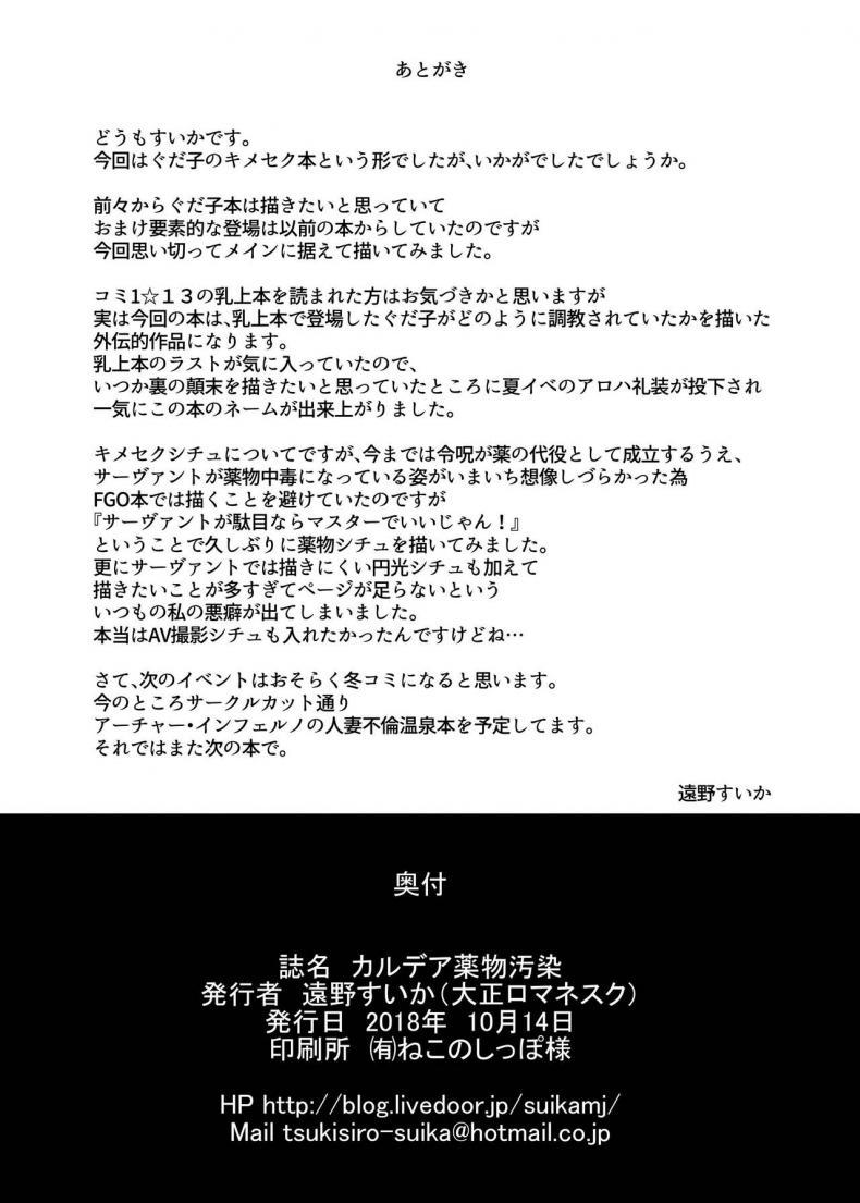 กูดาโกะคิดลองยา-27