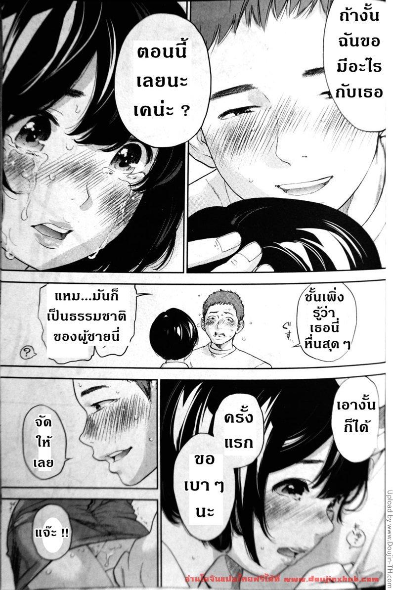 รักคงยังไม่พอ-7