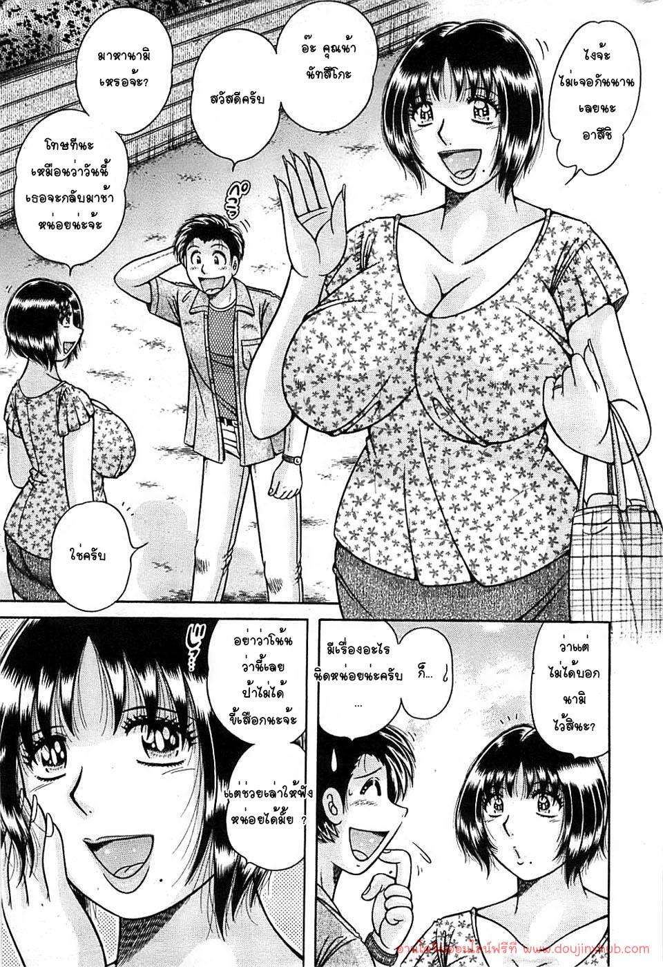 แฟนสาวรุ่นแม่-4
