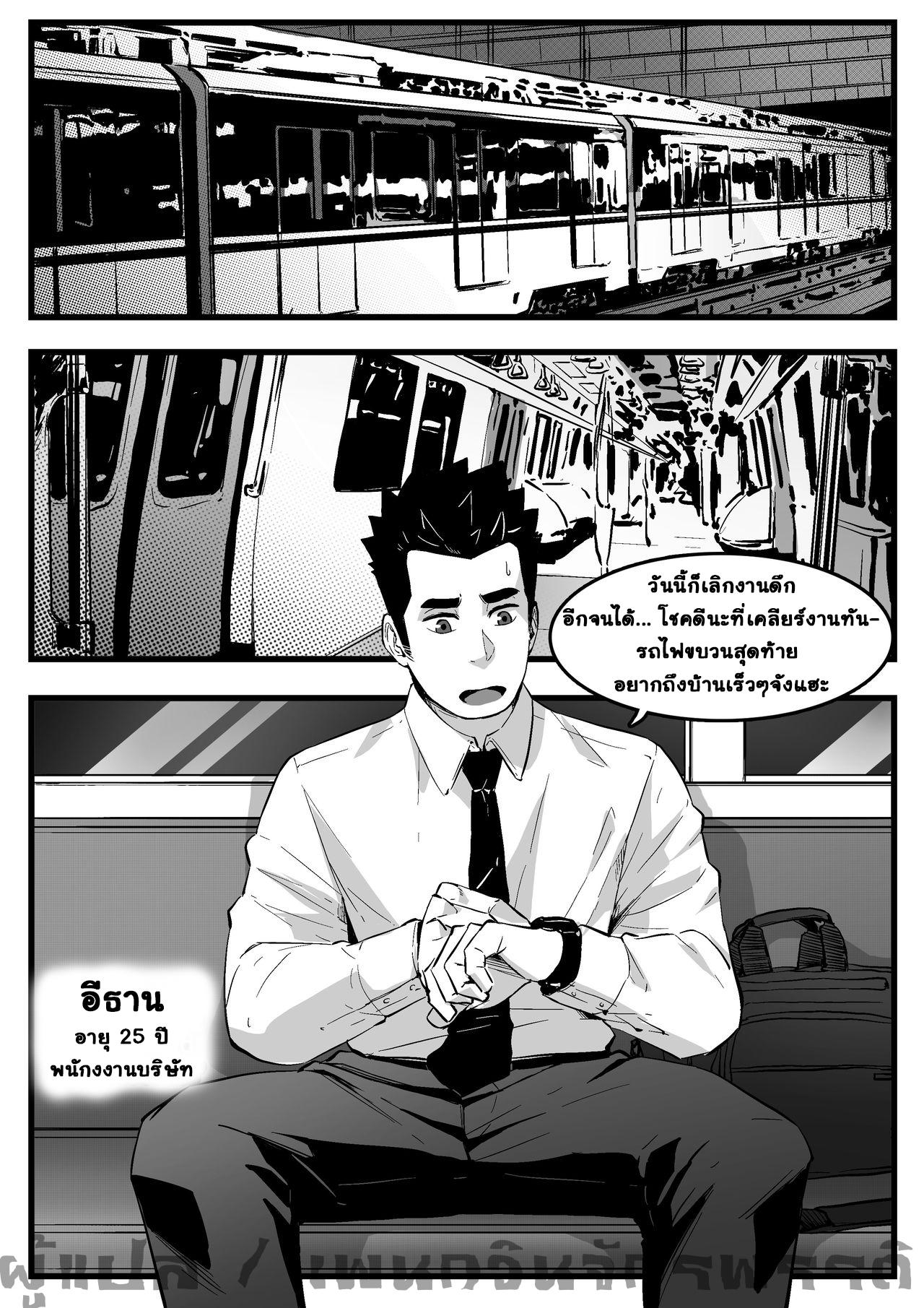 โดนเล่นกลางรถไฟ-2
