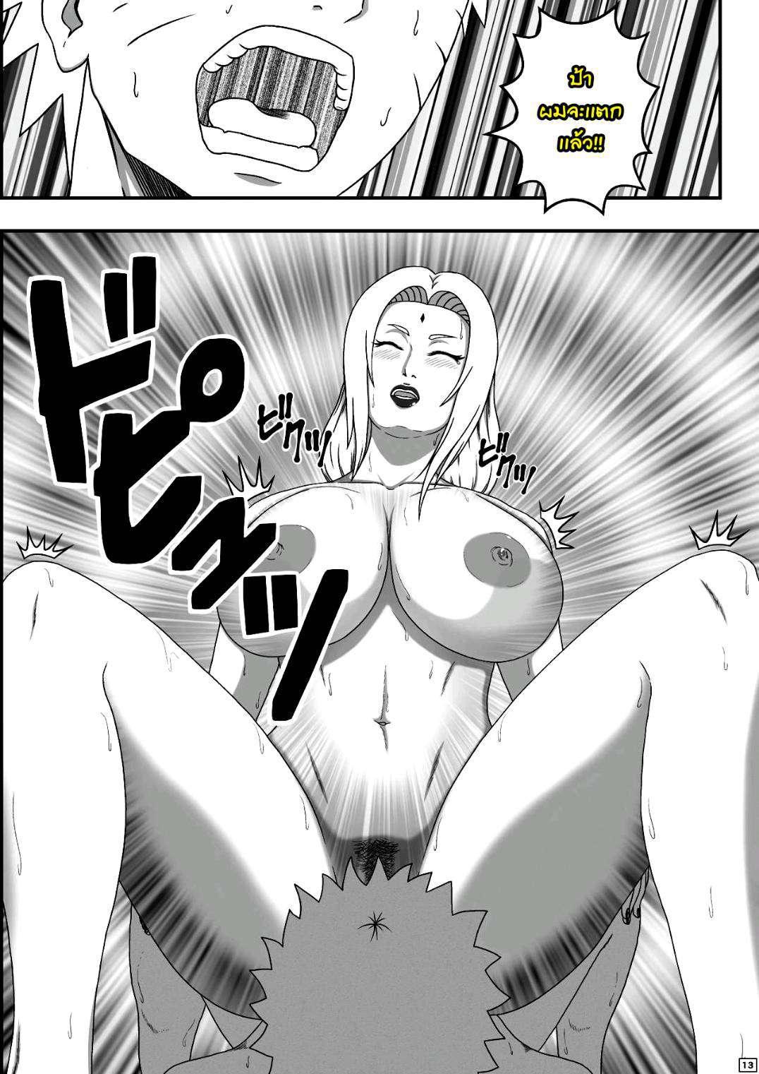 มานี่สิ นารูโตะ-14