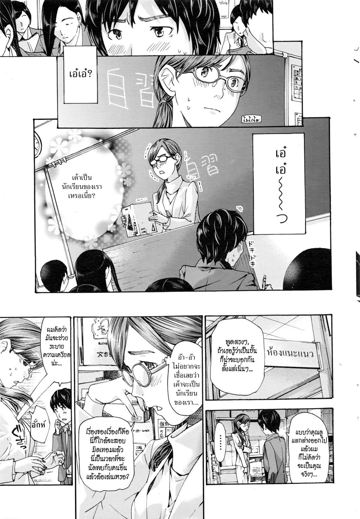 นัดรักอาจารย์สาว-7
