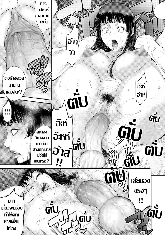 Tsuyatsuma Arijigoku Zenpen แม่บ้านคนใหม่ 1-11