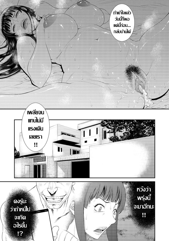 Tsuyatsuma Arijigoku Zenpen แม่บ้านคนใหม่ 1-21